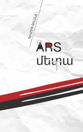 ARS — մետա: ARS-meta