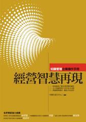 經營智慧再現:知識管理操作手冊