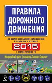 ПДД 2015 со всеми последними изменениями в правилах и штрафах