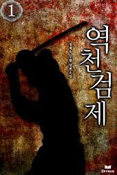 [세트]역천검제(전7권,완)