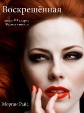 Воскрешённая (Книга #9 В Серии «Журнал Вампира»)