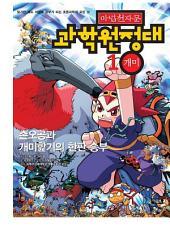 마법천자문 과학원정대 1권: 손오공과 개미핥기의 한판승부!