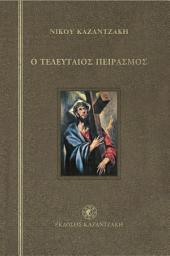 Ο ΤΕΛΕΥΤΑΙΟΣ ΠΕΙΡΑΣΜΟΣ: THE LAST TEMPTATION OF CHRIST