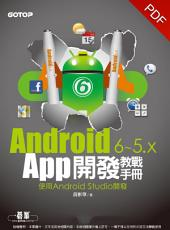 Android 6~5.x App開發教戰手冊-使用Android Studio(電子書)