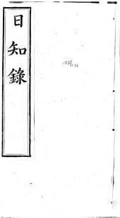 Rizhilu jishi