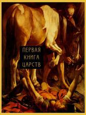 Первая Книга Царств: Девятая Книга Ветхого Завета и Русской Библии с Параллельными Местами и Аудио Озвучиванием (Аудиобиблия)