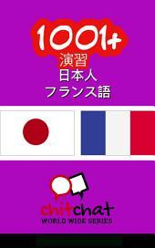 1001+ 演習 日本人 - フランス語