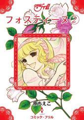 フォスティーヌ②: コミック・フリル