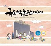 독도박물관 이야기 - 교과서 쏙 한국사 들여다보기02
