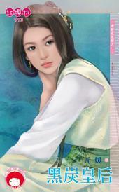 黑炭皇后~老梗也是梗之一: 禾馬文化紅櫻桃系列769