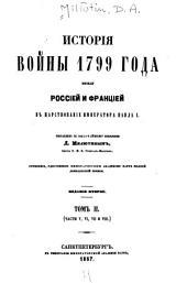 Исторія войны 1799 года между Россіей и Франціей в царствованіе императора Павла И: Том 2