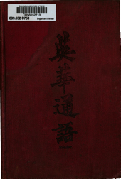 English and Chinese Reader