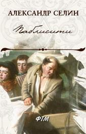 Паблисити: Из сборника «Новый романтик»