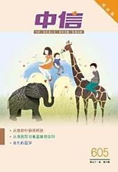 中信月刊 简体: 605期