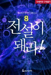 전설이 돼라!(완전판) 8권
