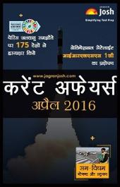 Current Affairs April 2016 eBook Hindi: Jagran Josh