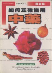 如何正確使用中藥(概念篇): 完全自然生活手冊026