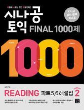 시나공 TOEIC Final 1000제 Reading Part 5, 6 해설집 시즌 2