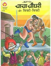 Chacha Chaudhary Fifty Fifty Hindi