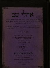 אהלי שם: ספר הכולל חכירות חדשות בלימודי ספת עברית ושורשה ... ונלווה אלב בכורת וצר השורשים להחכם בן-זאב ...