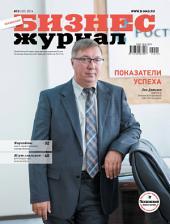 Бизнес-журнал, 2014/10: Пензенская область