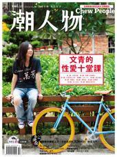 潮人物2013年10月號 vol.36: 文青的性愛十堂課