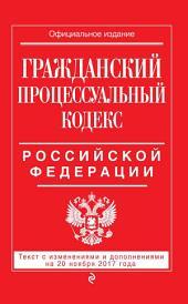 Гражданский процессуальный кодекс Российской Федерации. Текст с изменениями и дополнениями на 15 июня 2016 года