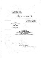 "Альбом ""Пушкинскій уголок"".: 1799 26, Том 1899"