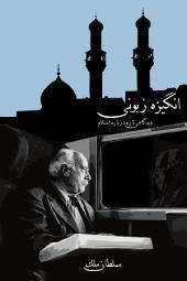 انگيزه زبونى: ديدگاهى تازه درباره اسلام