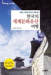 한국의 세계문화유산 여행: 세계가 인정한 한국의 아름다움