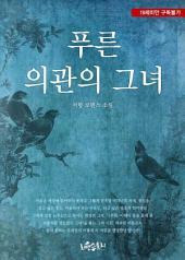 [세트] 푸른 의관의 그녀(전2권/완결)