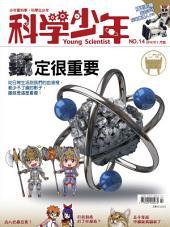 科學少年雜誌(第14期/2016年3月號): GM014