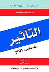 التأثير: علم نفس الإقناع: Influence: The Psychology of Persuasion, Revised Edition