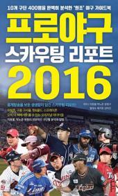 프로야구 스카우팅 리포트 2016: 10개 구단에 대한 전문가 분석이 담긴 야구팬의 필수품