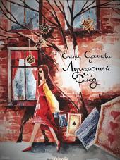 Лучезарный след (Современное славянское фэнтези, городское фэнтези, любовное фэнтези)