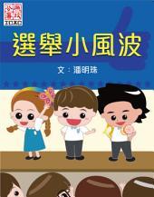《選舉小風波》: Hong Kong ICAC Comics 香港廉政公署漫畫