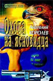 Охота на ясновидца: роман-детектив