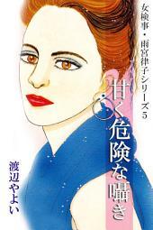 女検事・雨宮律子シリーズ5: 甘く危険な囁き