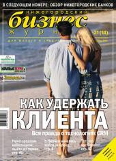 Бизнес-журнал, 2003/21: Нижегородская область