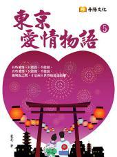 東京愛情物語 5 (共1-5冊)