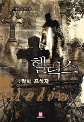 [세트] 헬릭스(전8권/완결)