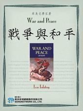 War and Peace (戰爭與和平)