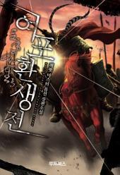 여포 환생전 1권