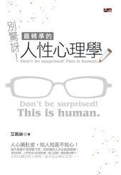 別驚訝!最精準的人性心理學: 大拓文化028