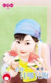 看妳往哪兒跑《限》: 禾馬文化紅櫻桃系列224