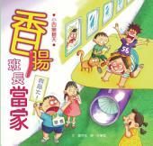 香腸班長當家--小四樂翻天: 小兵兒童叢書56
