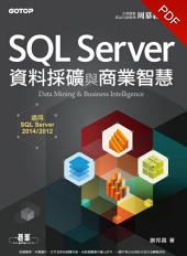 SQL Server資料採礦與商業智慧-適用SQL Server 2014/2012(電子書)