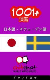1001+演習 日本語 - スウェーデン語