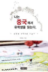 나는 중국에서 유학생을 읽는다