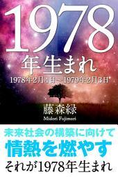 1978年(2月4日〜1979年2月3日)生まれの人の運勢